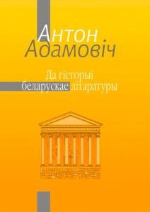 Адамовіч