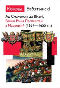 Бабятынскі