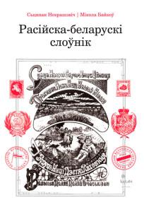 Байкоў-Некрашэвіч
