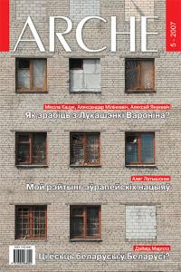 vArche2007-05