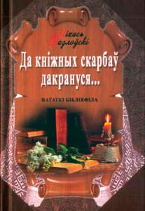 kazlouski_michas_da_kniznych_skarbau_dakranusia