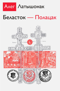 Беласток - Полацак