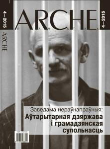 Arche4_2015_5 1+4  over